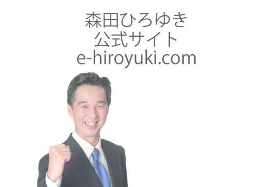 森田ひろゆき公式サイト・キャッチ画像