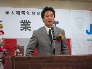 森田ひろゆきサイト:2010年度東大和青年会議所「卒業式」にて