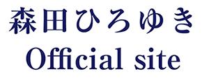森田ひろゆき   自民党推薦 東大和市議候補