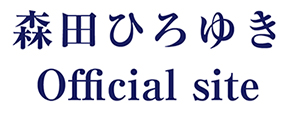 森田ひろゆき | 自民党推薦 東大和市議候補