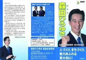 2019森田ひろゆき後援会リ‐フレット中面